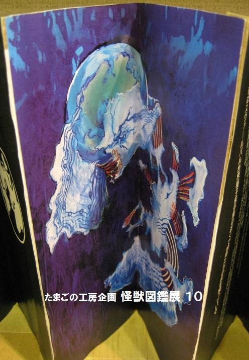 たまごの工房企画展 「 怪獣図鑑展 10 」 その11_e0134502_17260894.jpg