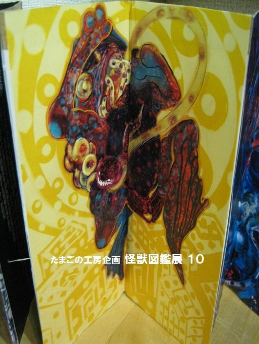 たまごの工房企画展 「 怪獣図鑑展 10 」 その11_e0134502_17322964.jpg
