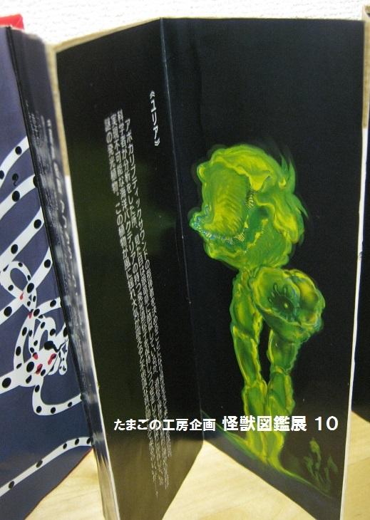 たまごの工房企画展 「 怪獣図鑑展 10 」 その11_e0134502_17400123.jpg