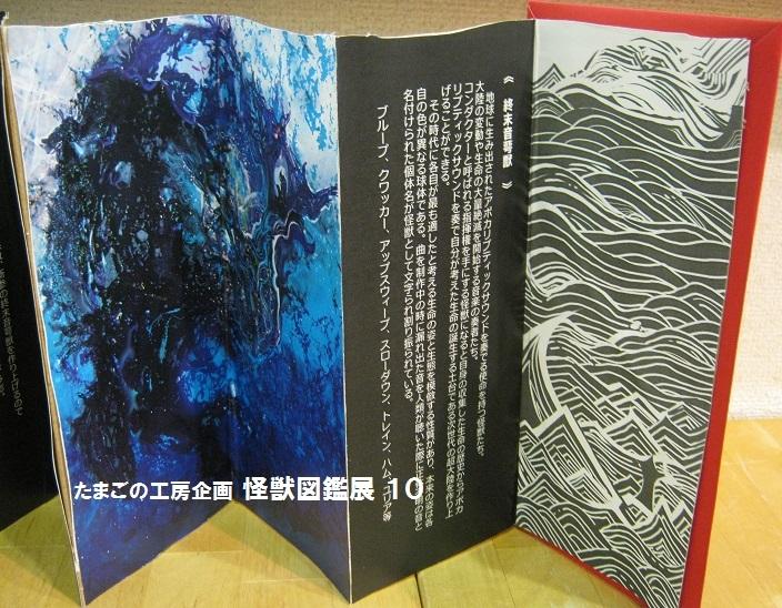 たまごの工房企画展 「 怪獣図鑑展 10 」 その11_e0134502_17422940.jpg