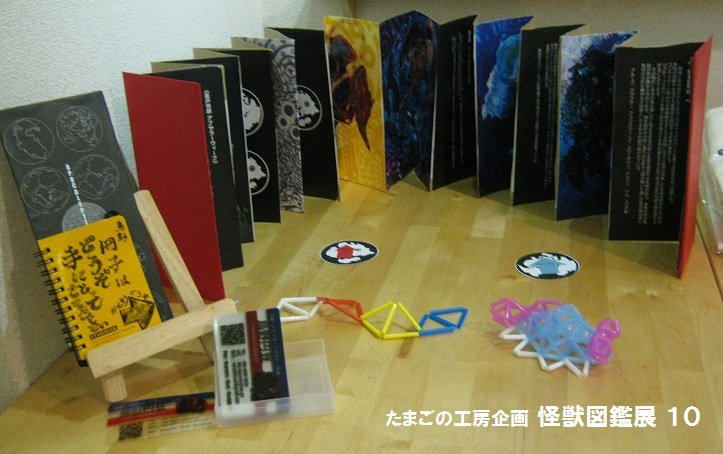 たまごの工房企画展 「 怪獣図鑑展 10 」 その11_e0134502_17465971.jpg