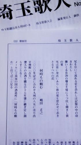 「埼玉歌人」96号_c0216213_19302149.jpg