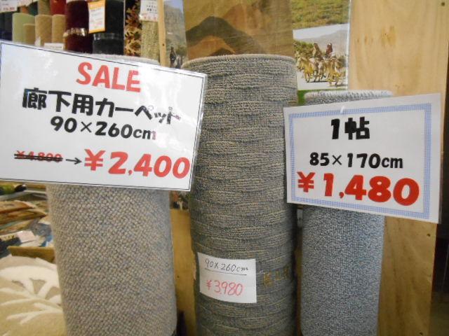 上尾市駅前でおすすめ♪カーペット、マット_e0243413_16244258.jpg