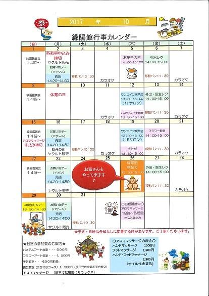 緑陽館カレンダー 10月_e0163042_12563927.jpg