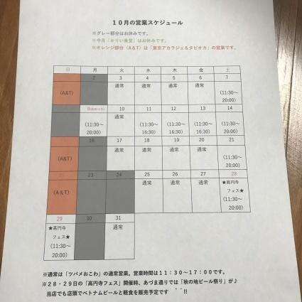 ☆10月の営業カレンダー☆_b0290647_01044135.jpg