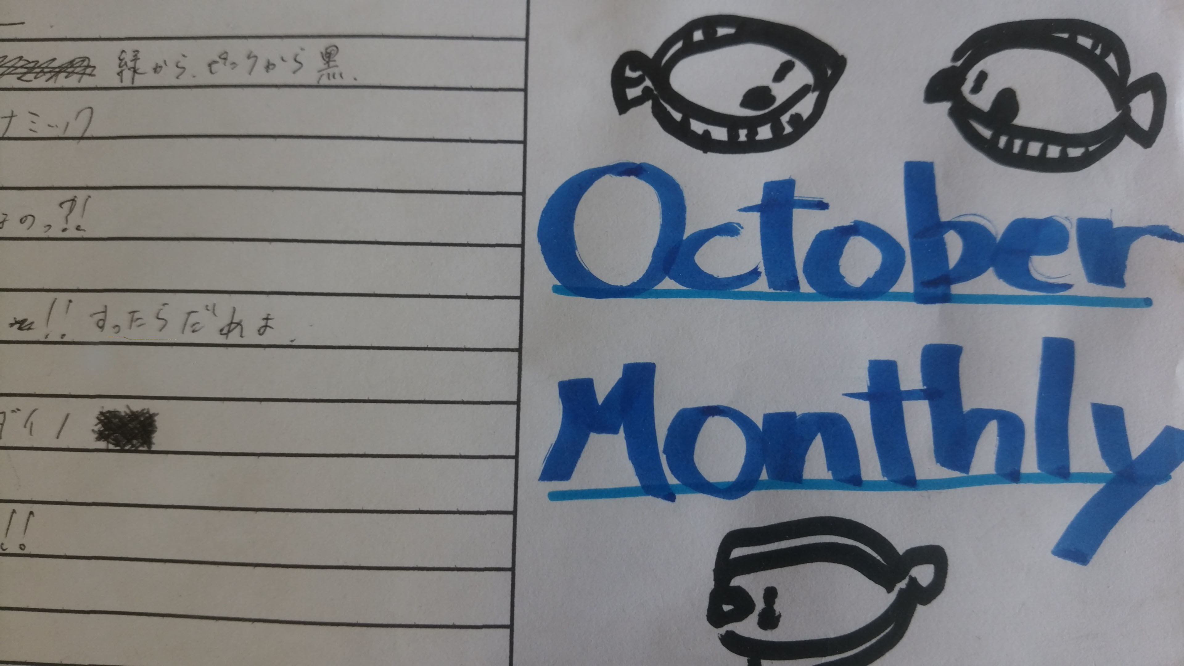 October Monthly!!_a0330060_16562375.jpg