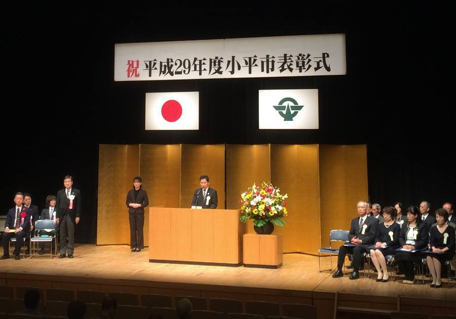 小平市特別功労者表彰を受けました_f0059673_21252229.jpg