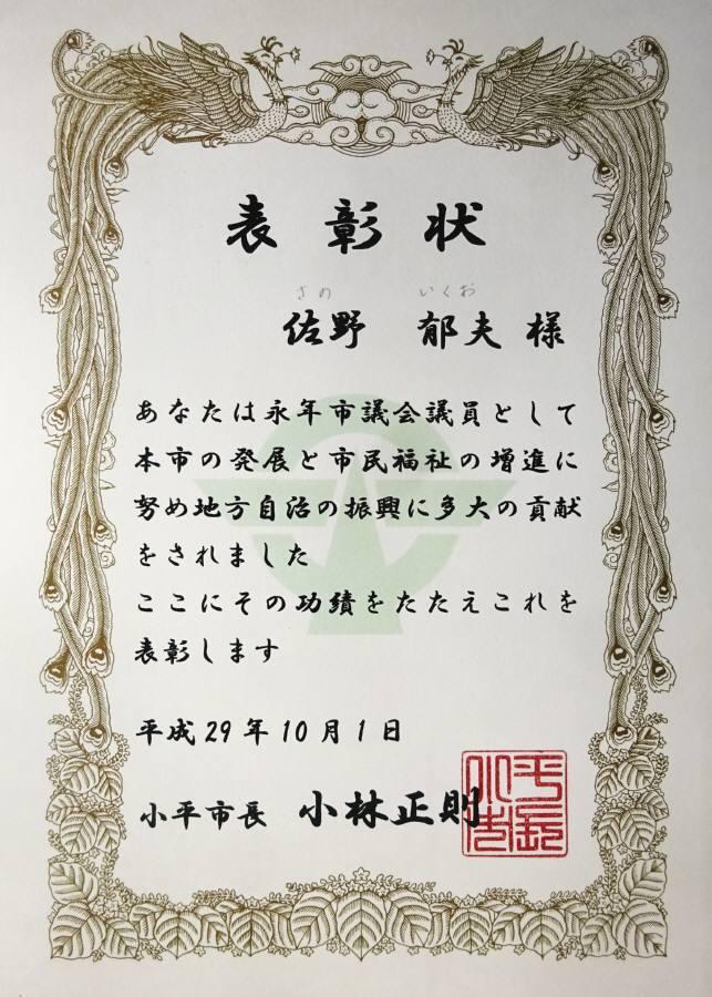 小平市特別功労者表彰を受けました_f0059673_21253602.jpg