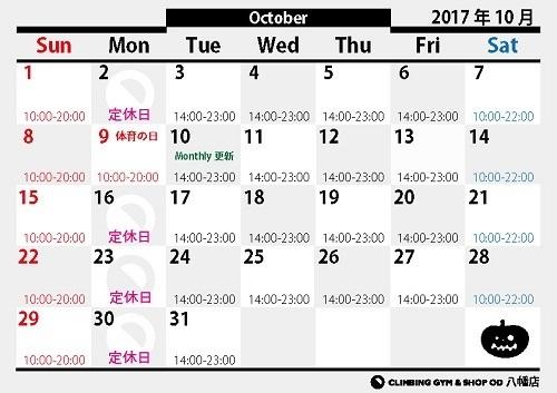 10月営業カレンダー_d0246875_09560657.jpg