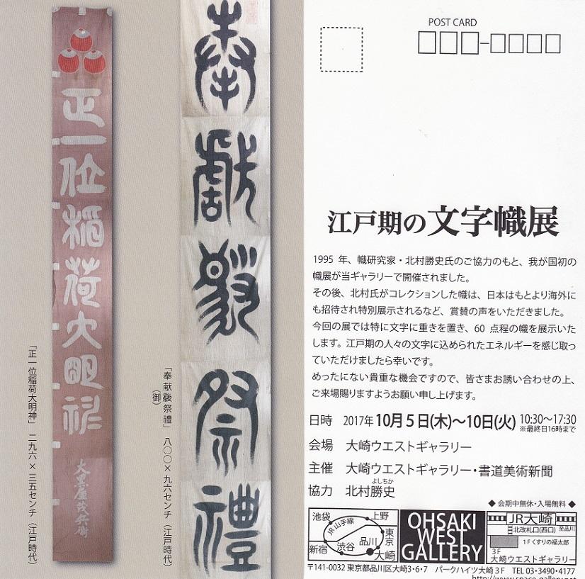 江戸期の文字幟展。_e0086881_11475247.jpg