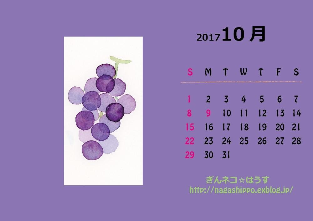 10月カレンダー_a0333195_13294232.jpg