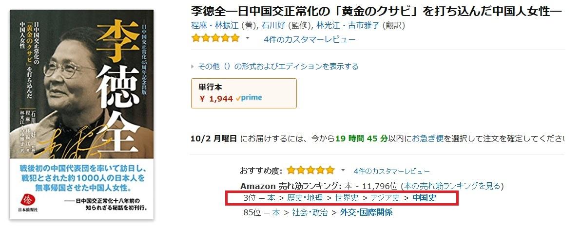 国慶節のアマゾンランキングも3位です、『李徳全』日本語版_d0027795_14125817.jpg