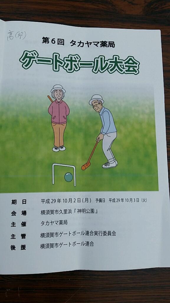 第6回 タカヤマ薬局杯ゲートボール大会_d0092901_09122751.jpg