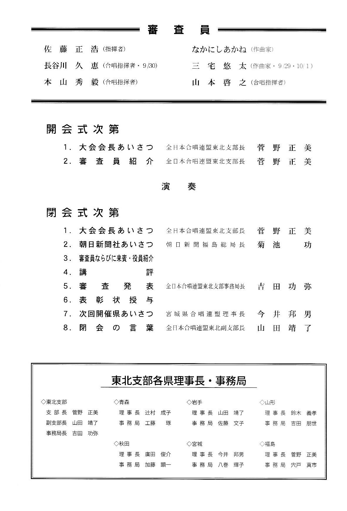 東北支部大会銀賞_c0125004_19181844.jpg