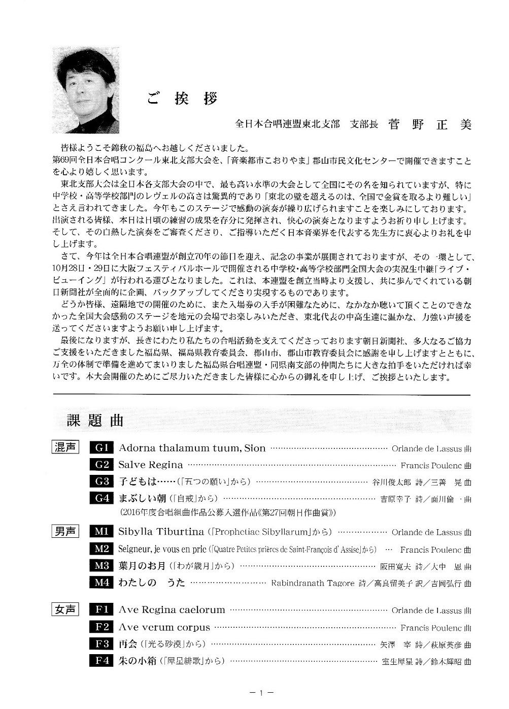 東北支部大会銀賞_c0125004_19192207.jpg