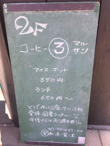 Coffee ③ マルサン  @智頭_e0115904_04075372.jpg