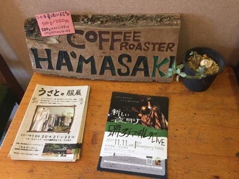 Coffee ③ マルサン  @智頭_e0115904_04215008.jpg