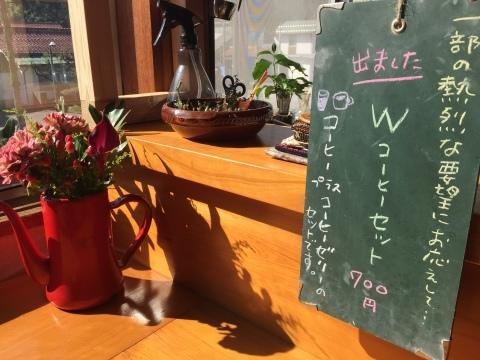 Coffee ③ マルサン  @智頭_e0115904_04481468.jpg