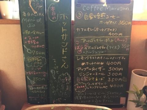 Coffee ③ マルサン  @智頭_e0115904_04523816.jpg