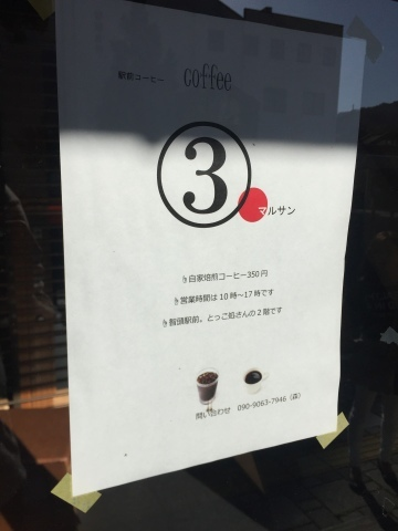 Coffee ③ マルサン  @智頭_e0115904_05433285.jpg