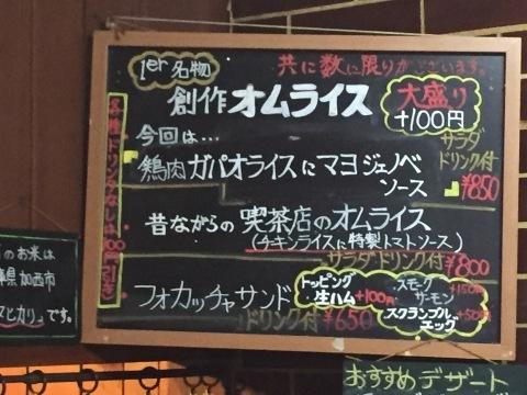 喫茶 1er ぷるみえ (鶏肉ガパオライスにマヨジェノベーゼソース)_e0115904_15022630.jpg