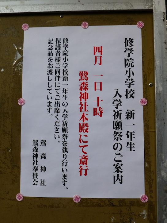 近江編(38):近江八幡へ(15.3)_c0051620_7544072.jpg
