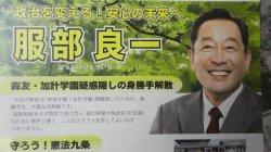 市民と野党共闘により_c0133422_092713.jpg