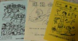 社会人落語日本一決定戦9代目チャンピオンは校長先生(*^^)v_c0133422_1234759.jpg