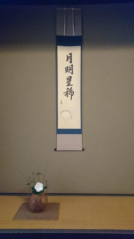 茶道お稽古 床のお軸_d0230676_13465109.jpg