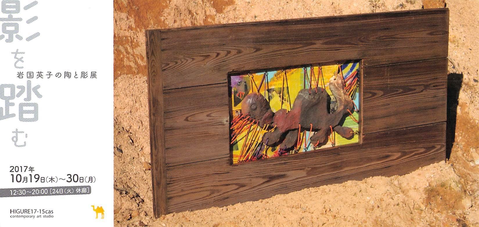 岩国英子の陶と彫展_c0164399_09451013.jpg