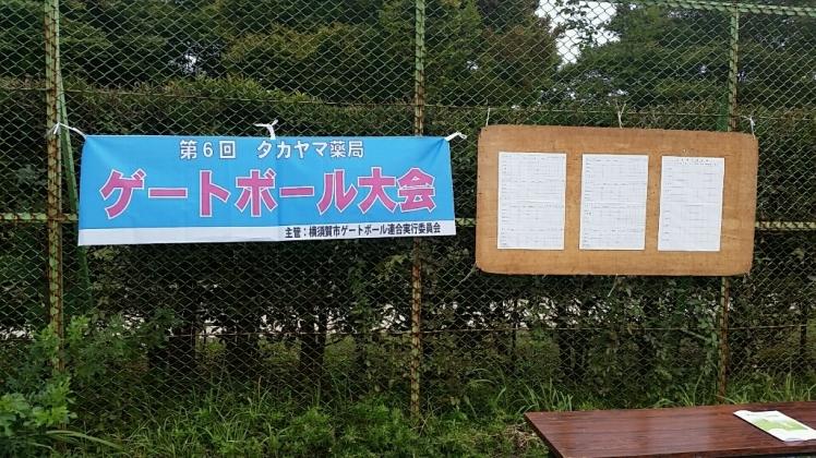 第6回 タカヤマ薬局杯ゲートボール大会_d0092901_20224461.jpg