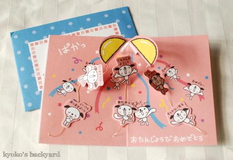 宮崎からのお誕生日便♪_b0253205_05203764.jpg