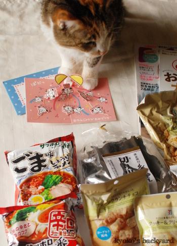 宮崎からのお誕生日便♪_b0253205_05205928.jpg