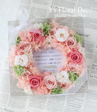 ご両親様贈呈用リース プリザーブドフラワー 大阪へ_b0113510_20225414.jpg