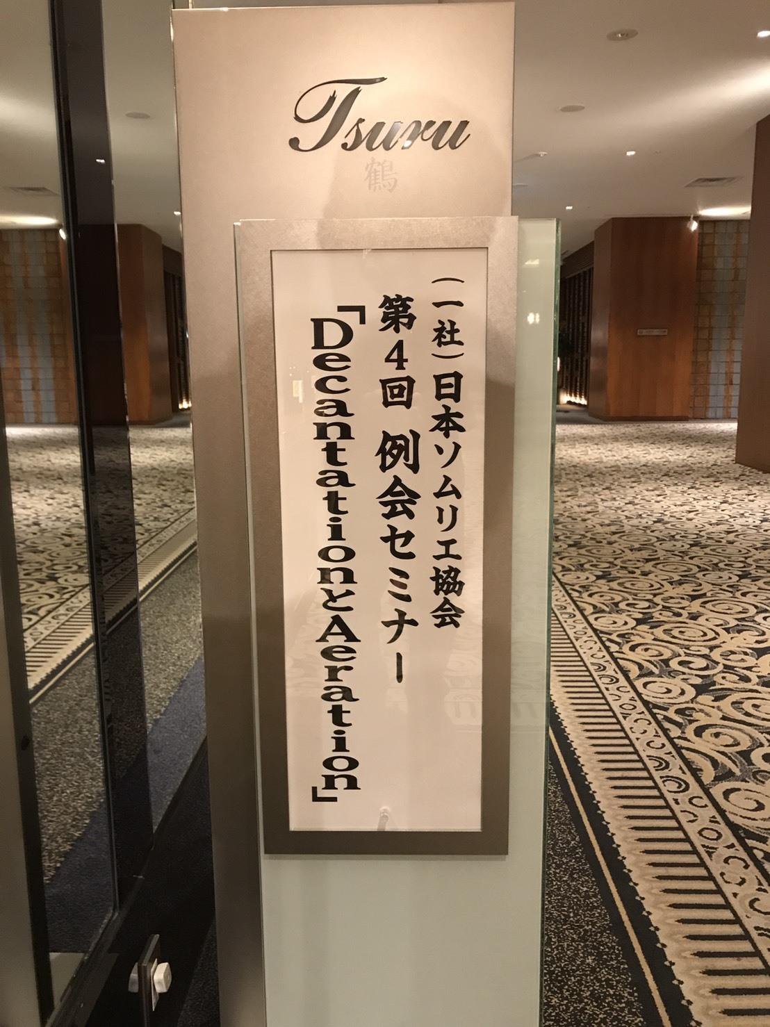実践に役立つセミナー in ホテルニューオータニ_e0092612_10275747.jpg