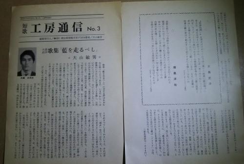 1971年版「短歌工房通信」  そして訃報_c0216213_20293131.jpg