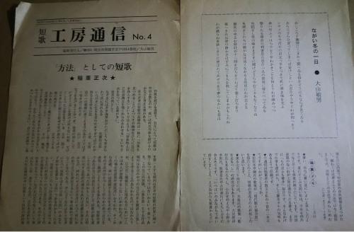 1971年版「短歌工房通信」  そして訃報_c0216213_20301359.jpg