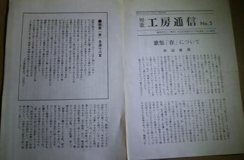 1971年版「短歌工房通信」  そして訃報_c0216213_20310491.jpg