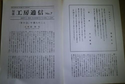 1971年版「短歌工房通信」  そして訃報_c0216213_20313508.jpg
