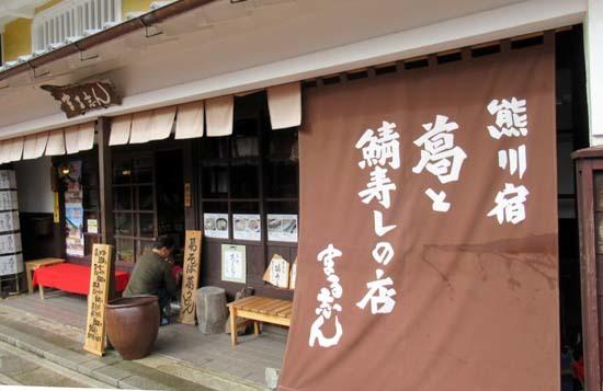 鯖街道 熊川宿_e0048413_20383526.jpg