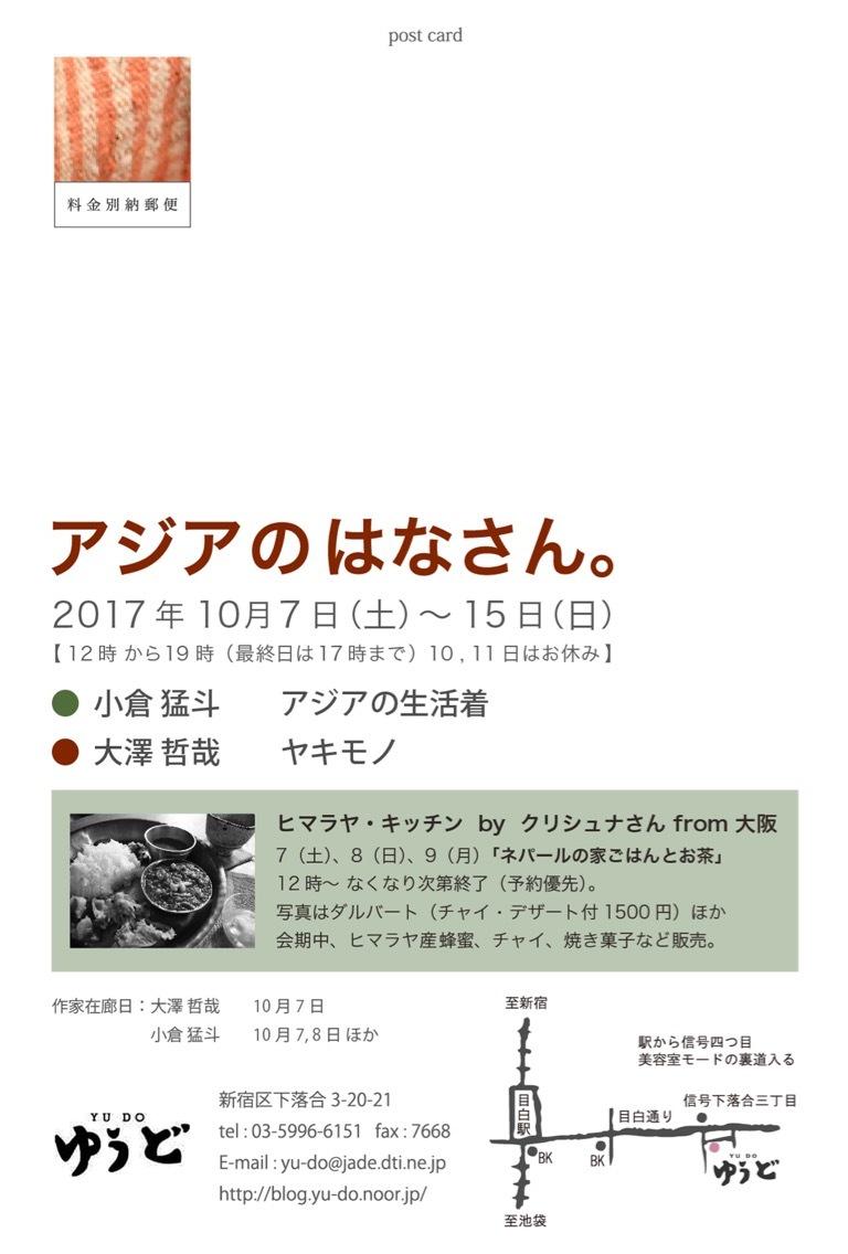 10月8日 ゆうどLIVE「Fado/忘れられた歌たち」_c0146817_19520874.jpg