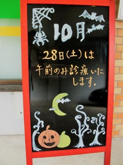10月の看板_a0112220_15024937.jpg