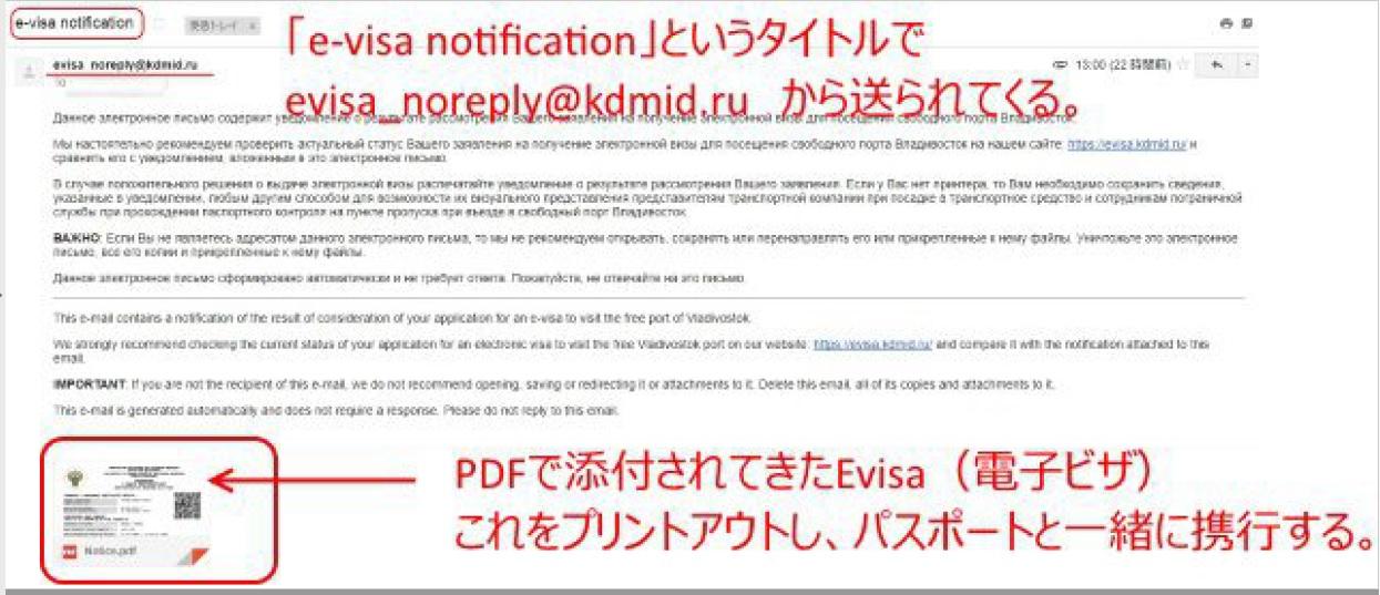 こんなに簡単!ウラジオストクのアライバルビザの取り方の手順を大公開_b0235153_135187.jpg