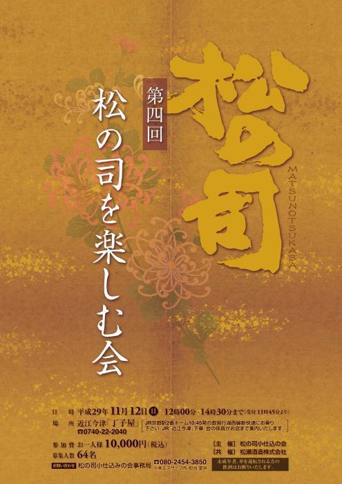 「第4回 松の司を楽しむ会」開催のご案内_f0342355_11131267.jpg