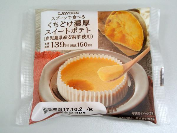 スプーンで食べるくちどけ濃厚スイートポテト(鹿児島県産安納芋使用)@ローソン_c0152767_22560850.jpg