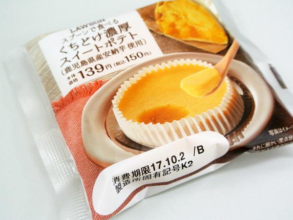 スプーンで食べるくちどけ濃厚スイートポテト(鹿児島県産安納芋使用)@ローソン_c0152767_22570246.jpg