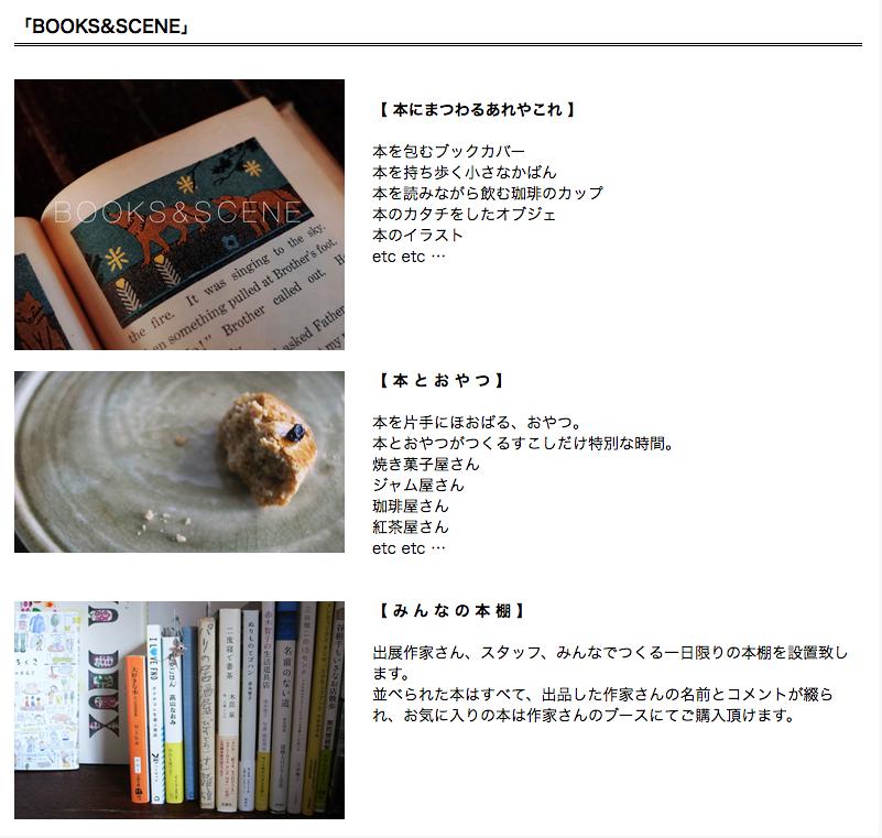 10/22(日)『BOOK&SCENE』手創り市@千駄木養源寺_f0223074_21020895.png