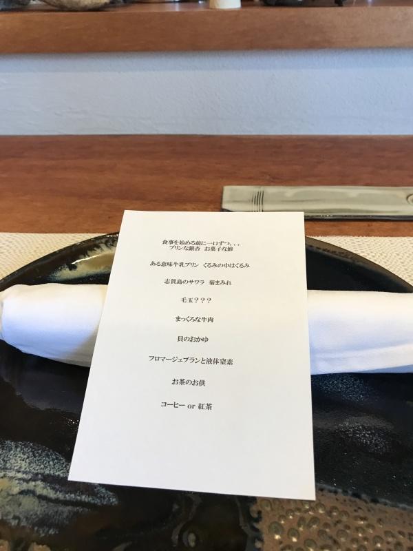 レストランままごと(筥松)_c0366777_16043471.jpg