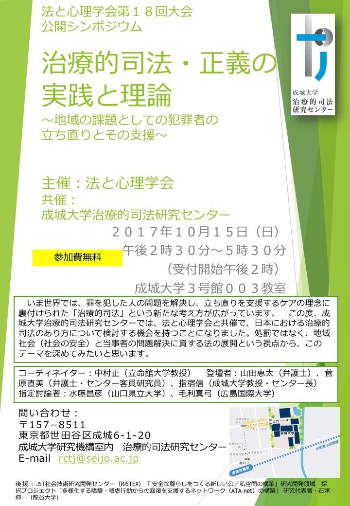10月15日 成城大学にて治療的司法に関する公開シンポジウムが開かれます_a0003385_19073716.jpg