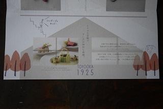 本日(10/12(木))在廊しています!「ハクトヤ展」開催中!at オーベルジュ豊岡1925さん_f0226293_10434034.jpg